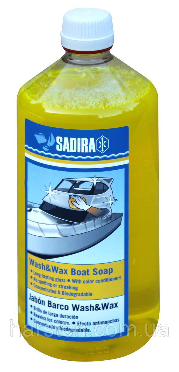"""SADIRA  """"Wash & Wax"""" Шампунь полироль для яхт и катеров , 1 л."""