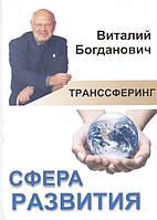 Транссферинг. Сфера развития. Богданович В.