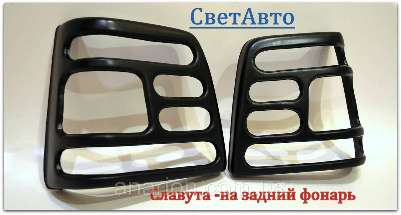 Накладки задних фонарей на Славуту ЗАЗ 1103