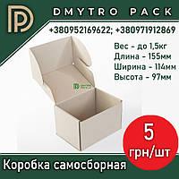 Коробка самосборная картонная 155*114*97 мм, 0,5 кг