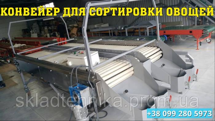 Конвейер сортировочный для рыбы машинист конвейера вопросы