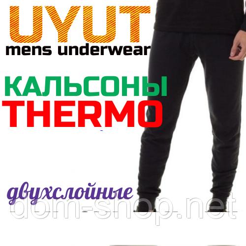 Мужские Термо брюки- подштанники Двухслойные UYUT черные ( размер 4ХL) норма