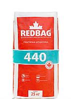 Штукатурка пластичная 440 RedBag 25 кг.