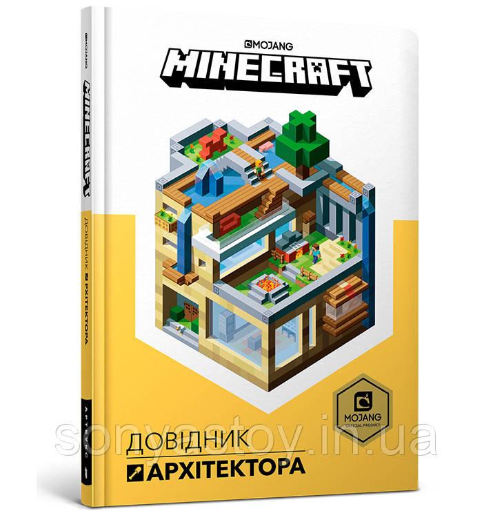 Книга MINECRAFT Довідник Архітектора, 6+