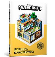 Книга MINECRAFT Довідник Архітектора, 6+, фото 1
