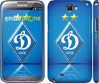 "Чехол на Samsung Galaxy Note 2 N7100 Динамо-Киев ""309c-17"""