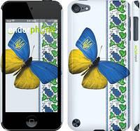 """Чехол на iPod Touch 5 Желто-голубая бабочка """"1054c-35"""""""