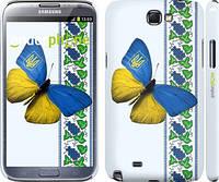 "Чехол на Samsung Galaxy Note 2 N7100 Желто-голубая бабочка ""1054c-17"""