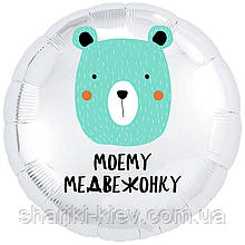 Фольгированный шарик с гелием Моему медвежонку