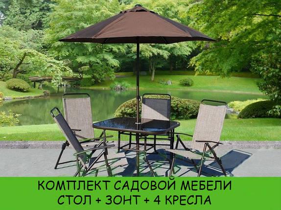 Садовая мебель Richard,зонт,4 кресла,стол, фото 2
