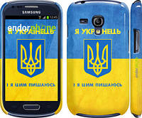 "Чехол на Samsung Galaxy S3 mini Я Украинец ""1047c-31"""
