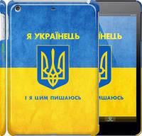 """Чехол на iPad mini Я Украинец """"1047c-27"""""""