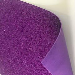 Фоамиран с глиттером 2 мм  30 х 20 см. фиолетовый
