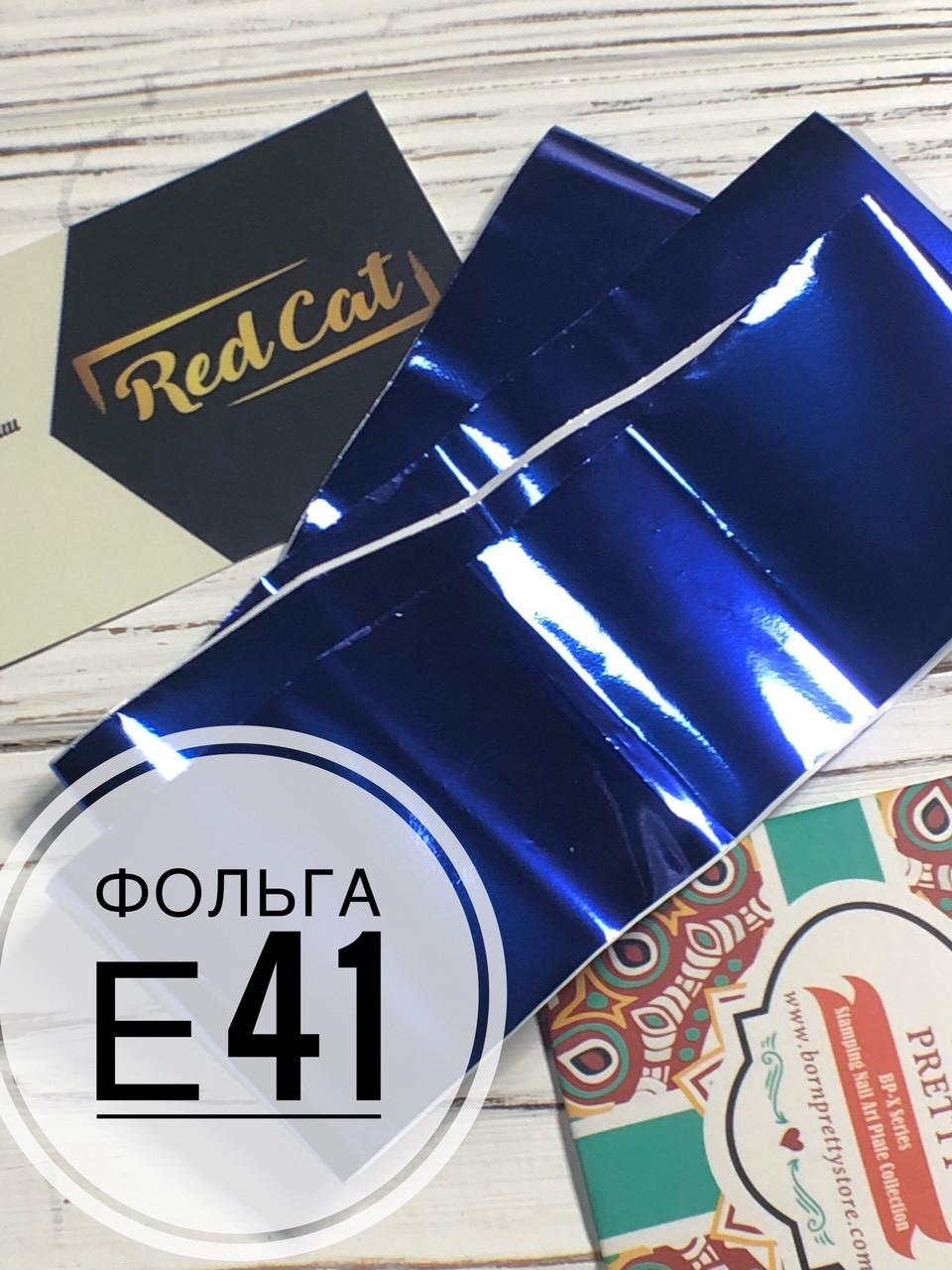 Фольга переводная Enjoy Professional Е41