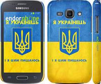 "Чехол на Samsung Galaxy Ace 3 Duos s7272 Я Украинец ""1047c-33"""
