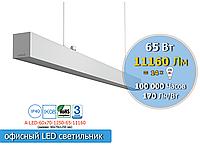 Led светильник линейный для торговых залов, 65 Вт 11160 Люмен