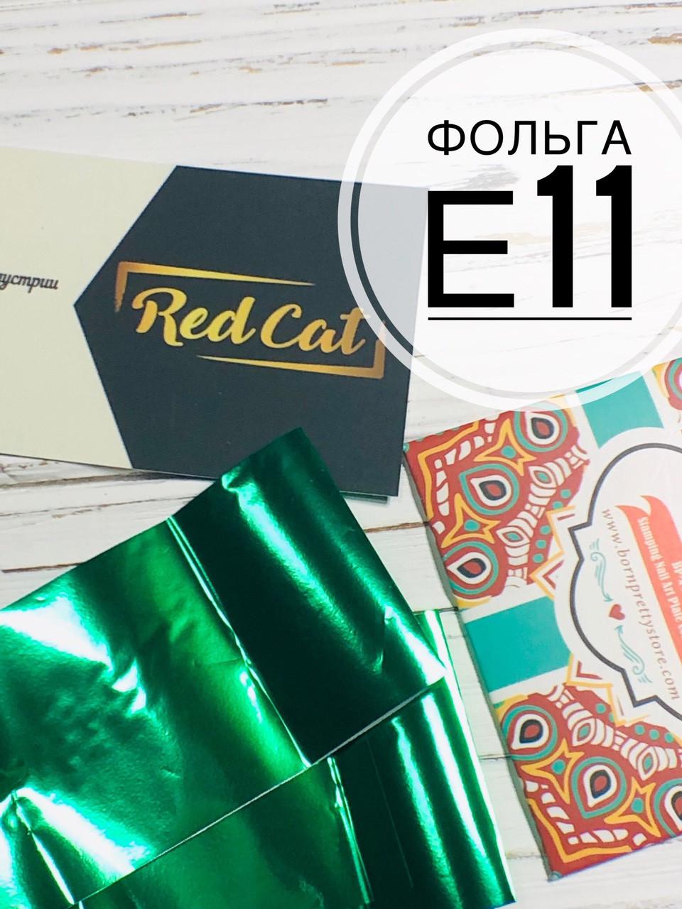 Фольга переводная Enjoy Professional E11
