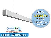 Магистральный лед светильник, 82 Вт для торговых площадей