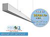 Линейный Led светильник, освещение торговых залов, длина 3000 мм