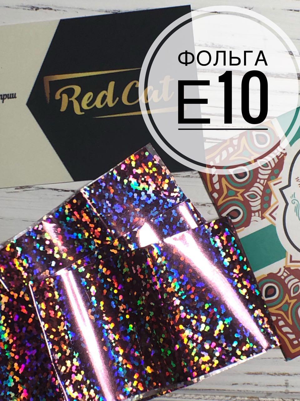 Фольга переводная Enjoy Professional E10