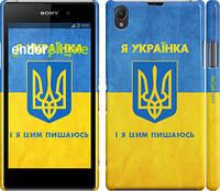 "Чехол на Sony Xperia Z1 C6902 Я украинка ""1167c-38"""