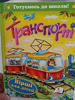 """Пегас А5 """"Транспорт.Вірші для дітей"""" (укр), фото 1"""