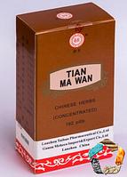 Тянь Ма Вань - обезболивающее, усиливает иммунитет, при заболеваниях суставов
