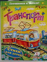 """Пегас А5 """"Транспорт.Стихи для детей"""" (рус)"""