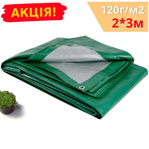 Брезент полипропиленовый усиленный, плотность 120г/кв.м, цвет зелено-белый, размер 2 х 3 (6м2)