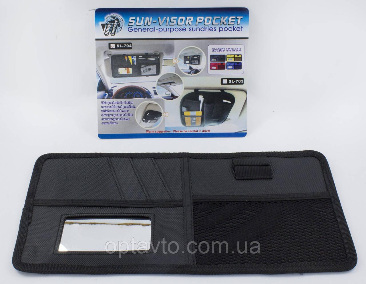 Органайзер на солнцезащитный козырек, карманы под документы + зеркало