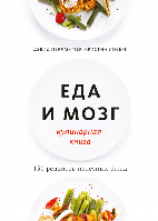 Дэвид Перлмуттер Еда и мозг Кулинарная книга