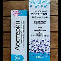 Лостерин крем + Лостерин гель, Набор (150+75 мл), нафталановые