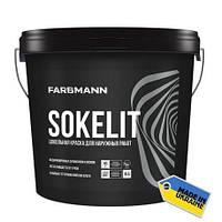 Sokelit Сокелит Латексная цокольная краска на акрилатной основе, модифицированная силиконом и воском 9л