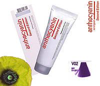 Биоламинирующий краситель Anthocyanin Second Edition V02, сине-фиолетовый