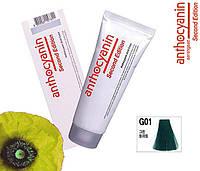 Биоламинирующий краситель Anthocyanin Second Edition G01, зеленый томат