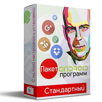 "★★ Установка пакета ""Стандарт"" програмне забезпечення для Android смартфона і планшета"