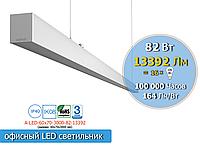 Длинный, подвесной Led светильник, 82 Вт 13392 люмен