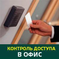 Установка системы контроля доступа в офис