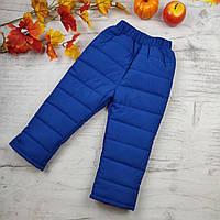 Детские штаны на синтепоне 98,104,110,116,122,128,134,140