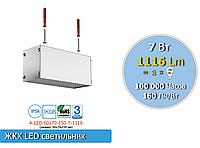 Антивандальный Led светильник ЖКХ, аналог лампы накаливания 140W