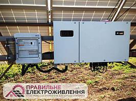 Мережева СЕС 30 кВт у м. Долина 3