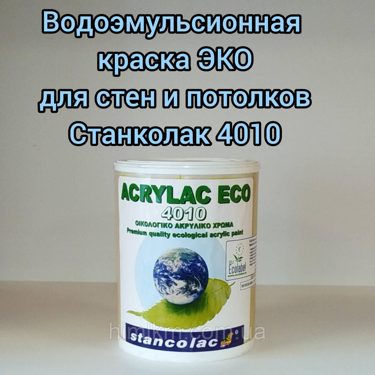 Водоэмульсионная акриловая экологически чистая краска для стен и потолков Станколак 4010