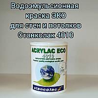 Водоэмульсионная акриловая экологически чистая краска для стен и потолков Станколак 4010, 0,75л