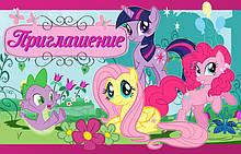 """Пригласительные на день рождения детские """" Маленькие пони""""  1403"""