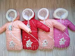 Трансформер конверт комбинезон для новорожденных и до 2 лет зима отличное качество Фуксия(розовый)