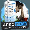 АлкоНоль - капли от алкоголизма