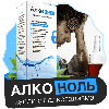 АлкоНоль - краплі від алкоголізму