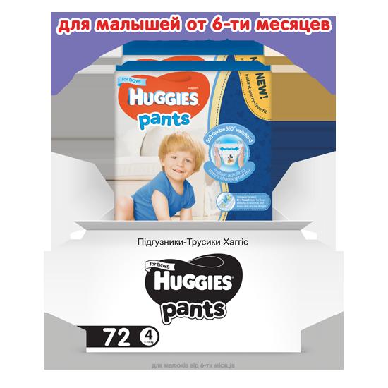 Подгузники трусики Huggies Pants Boy 4 (9-14кг), 72шт