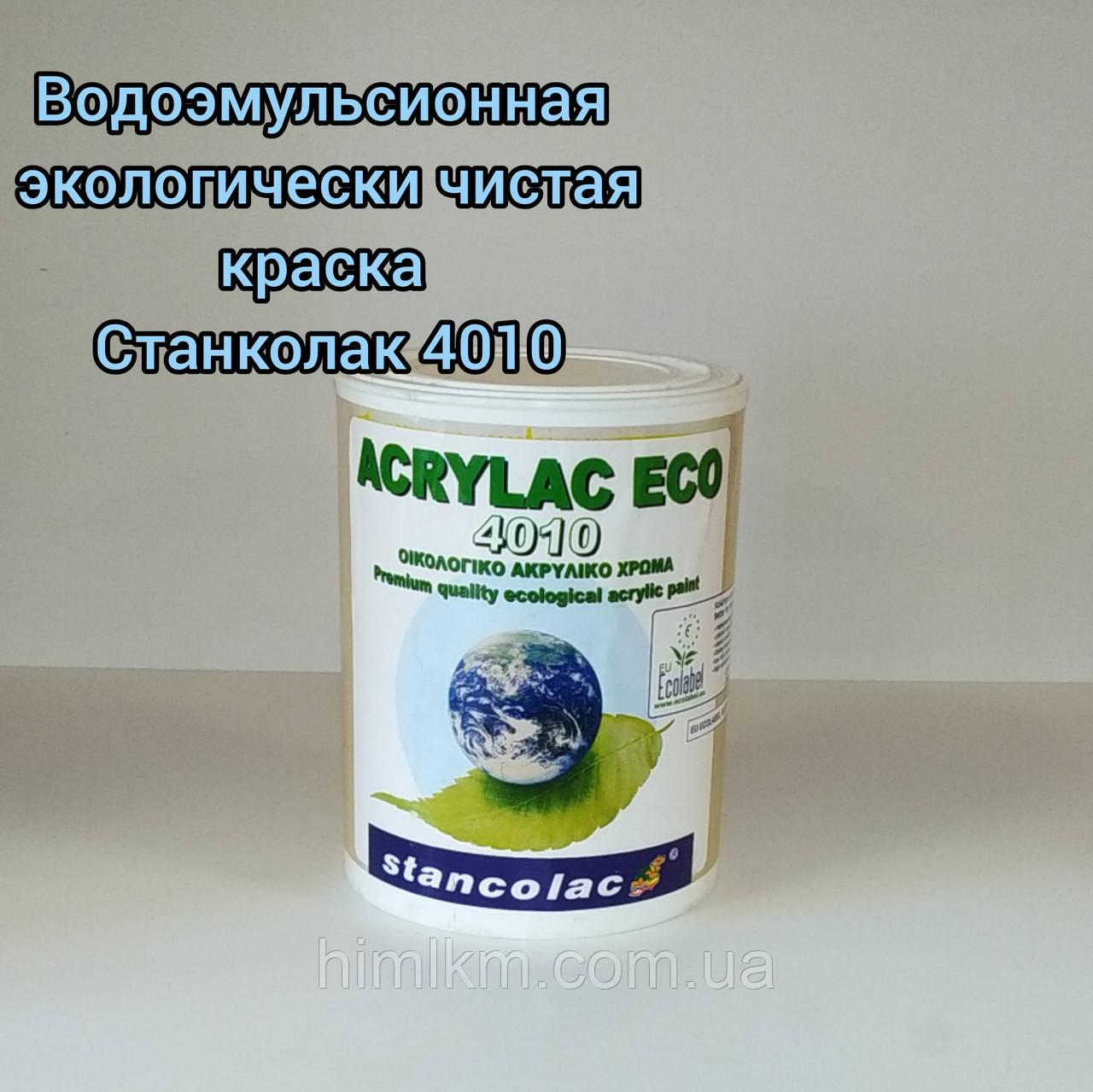 Водоэмульсионная акриловая экологически чистая краска для стен и потолков Stancolac 4010