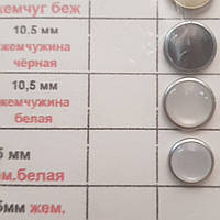Кнопка беби бейби жемчужина 10.5мм нержавейка